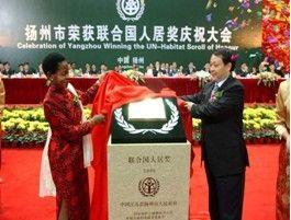 扬州市荣获联合国人居奖庆祝大会