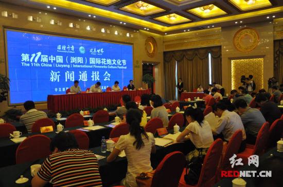 浏阳市市委、市政府在长沙举行新闻发布会,宣布第十一届中国(浏阳)国际花炮文化节将于10月19日开幕。
