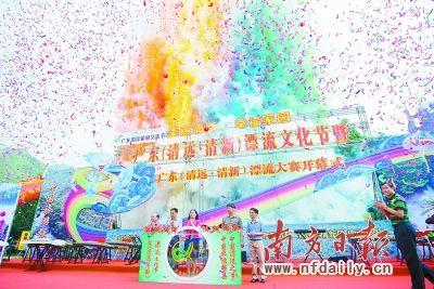 """6月1日,在玄真古洞举办的2013年广东国际旅游文化节之""""美丽清新・幸福家园""""广东(清远・清新)漂流文化节正式拉开帷幕。 曾亮超 摄"""