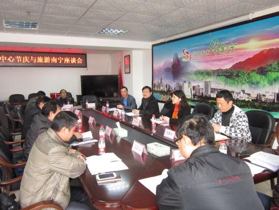 邓峰主任率中国节庆研究方向调研组与南宁民歌节座谈