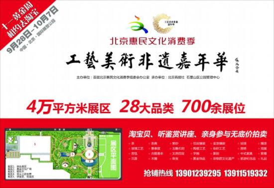 北京惠民文化消费季