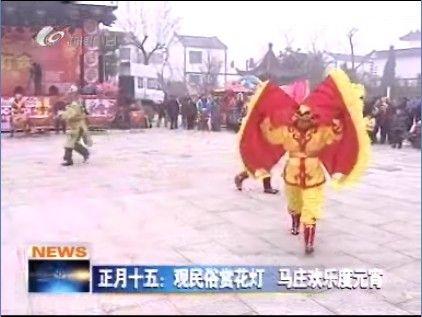 正月十五:观民俗赏花灯 马庄欢乐度元宵