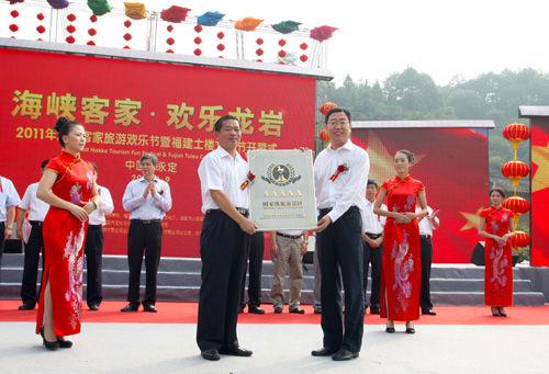 开幕式上举行福建土楼永定景区和南靖景区获批国家5A级景区授牌仪式