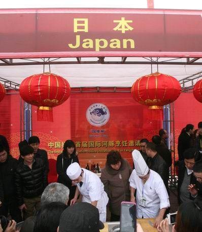 首届国际河豚烹饪邀请赛现场
