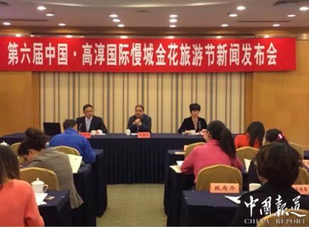第六届中国·高淳国际慢城金花旅游节新闻发布会在南京钟山宾馆301厅举行