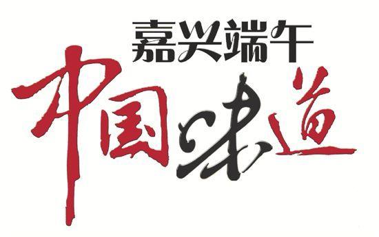 2015中国·嘉兴端午民俗lifa88老虎机活动指南