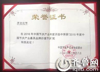 2015年中国节庆产业金手指奖最具品牌价值节庆