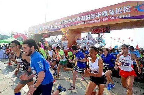 第七届环金鸡湖国际半程马拉松赛