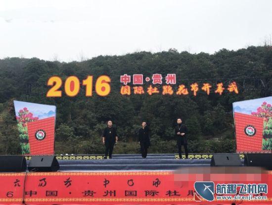 """图:""""2016年贵州国际杜鹃花节""""开幕"""