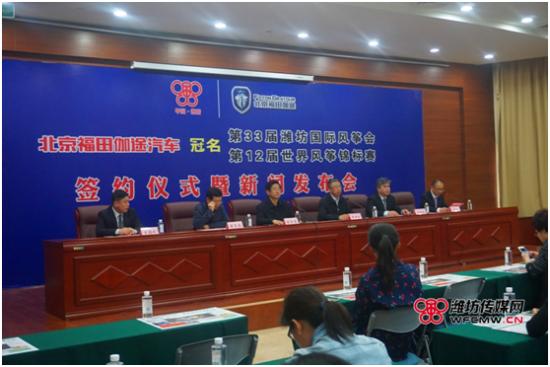 第33届潍坊国际风筝会冠名及签约仪式