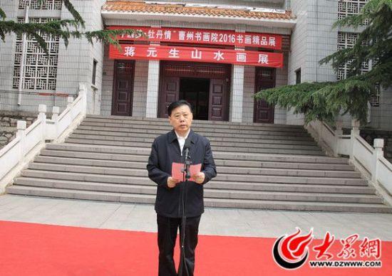 菏泽市委常委、宣传部长王永江讲话
