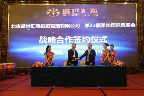 盛世汇海与第33届潍坊国际风筝会签约仪式