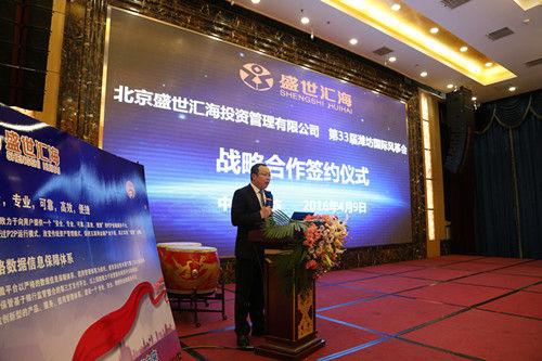 北京盛世汇海投资管理有限公司区域经理出席并致辞