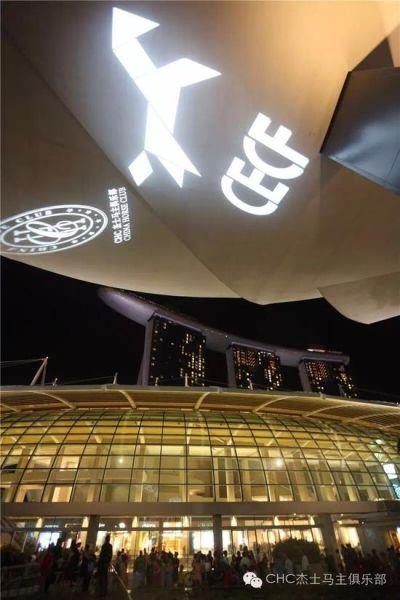2015:在新加坡地标建筑物金沙科学艺术博物馆举办鸡尾酒拍卖会