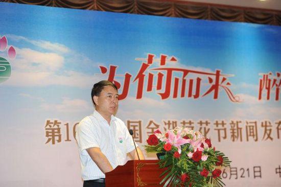 金湖县委常委、宣传部长周广峰介绍荷花节举办情况