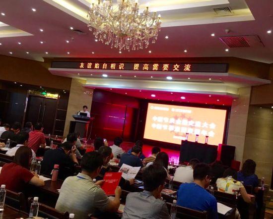 2016年中国节庆全国交流大会