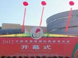 中国景德镇国际陶瓷博览会