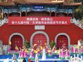 天津渔阳金秋旅游节