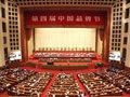 中国品牌节