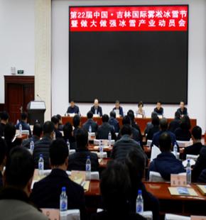 第22届中国吉林国际雾凇冰雪节盛大开幕