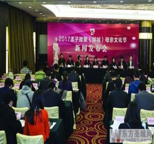 2017孟子故里邹城母亲文化节新闻发布会在京举行